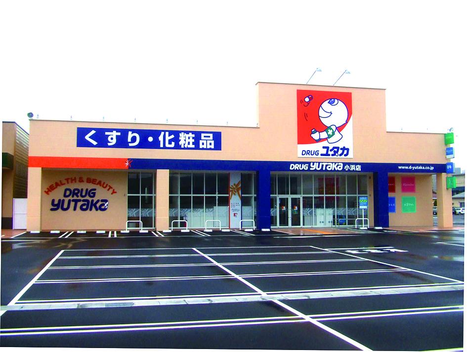 ドラッグユタカ 小浜店