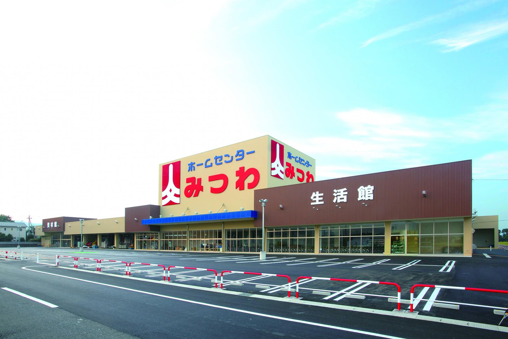 ホームセンターみつわ 丸岡店