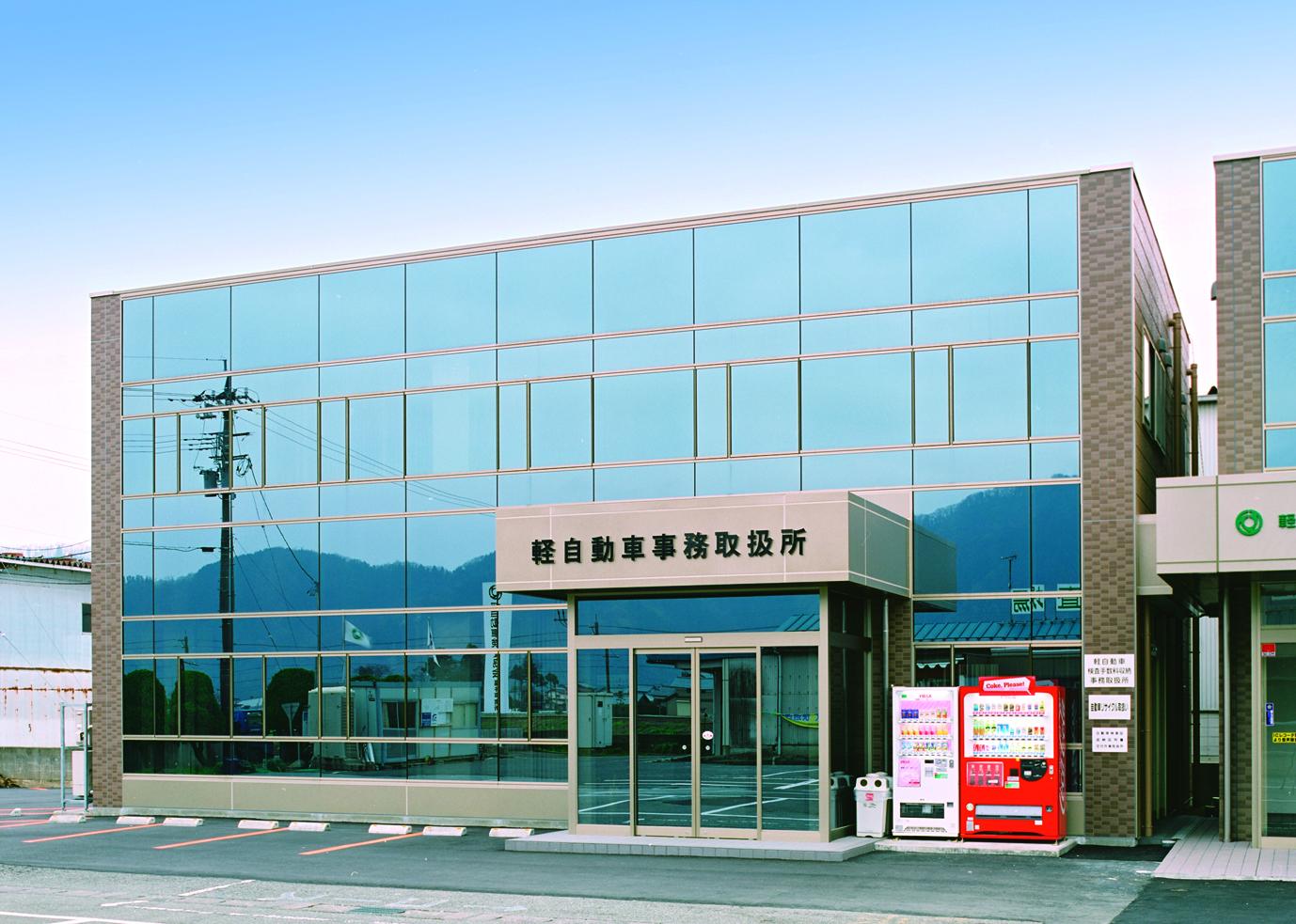 軽自動車会館