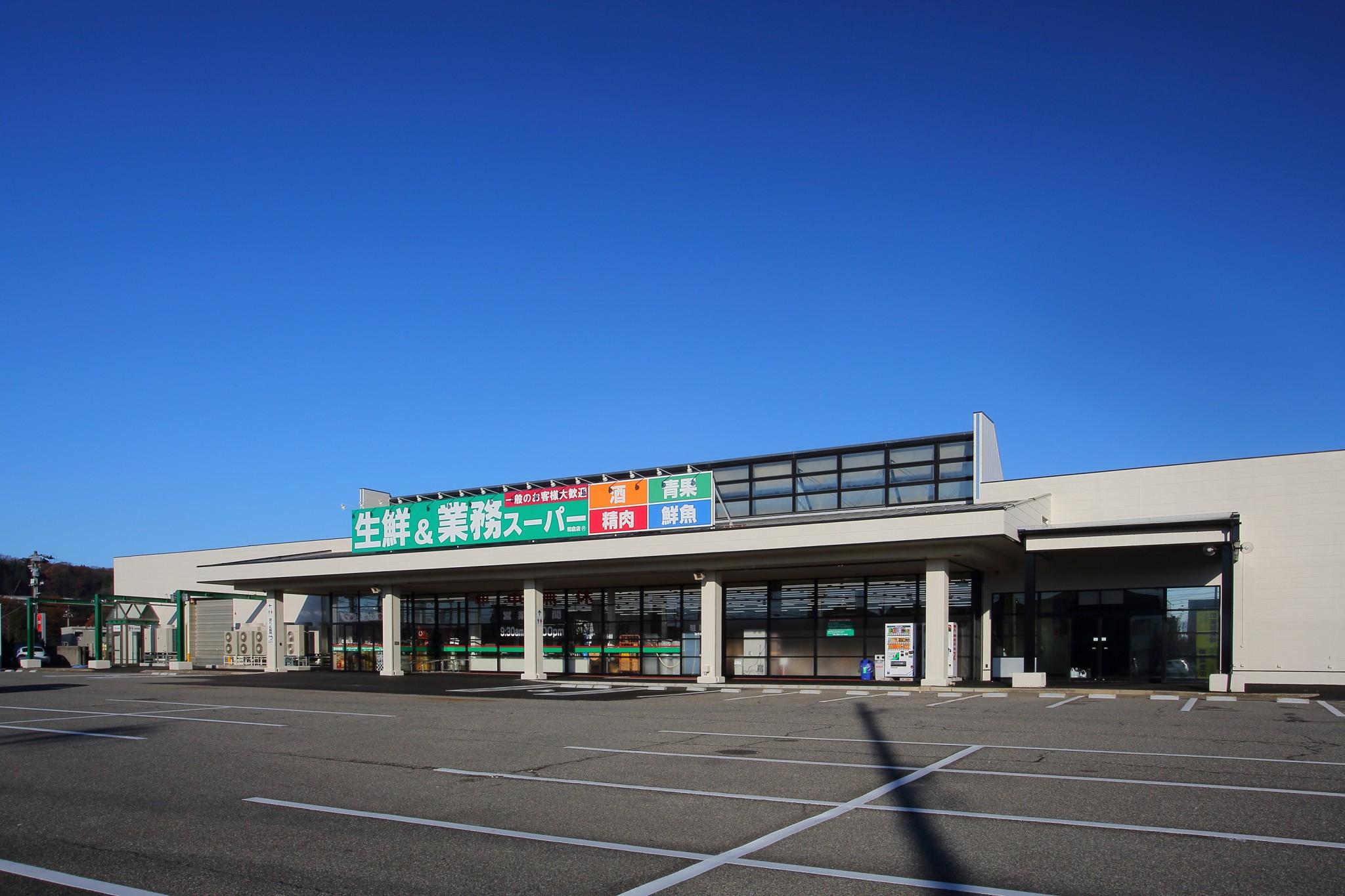 業務スーパー和倉店