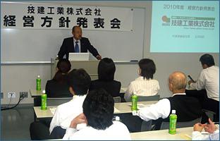 2010keieihoushin