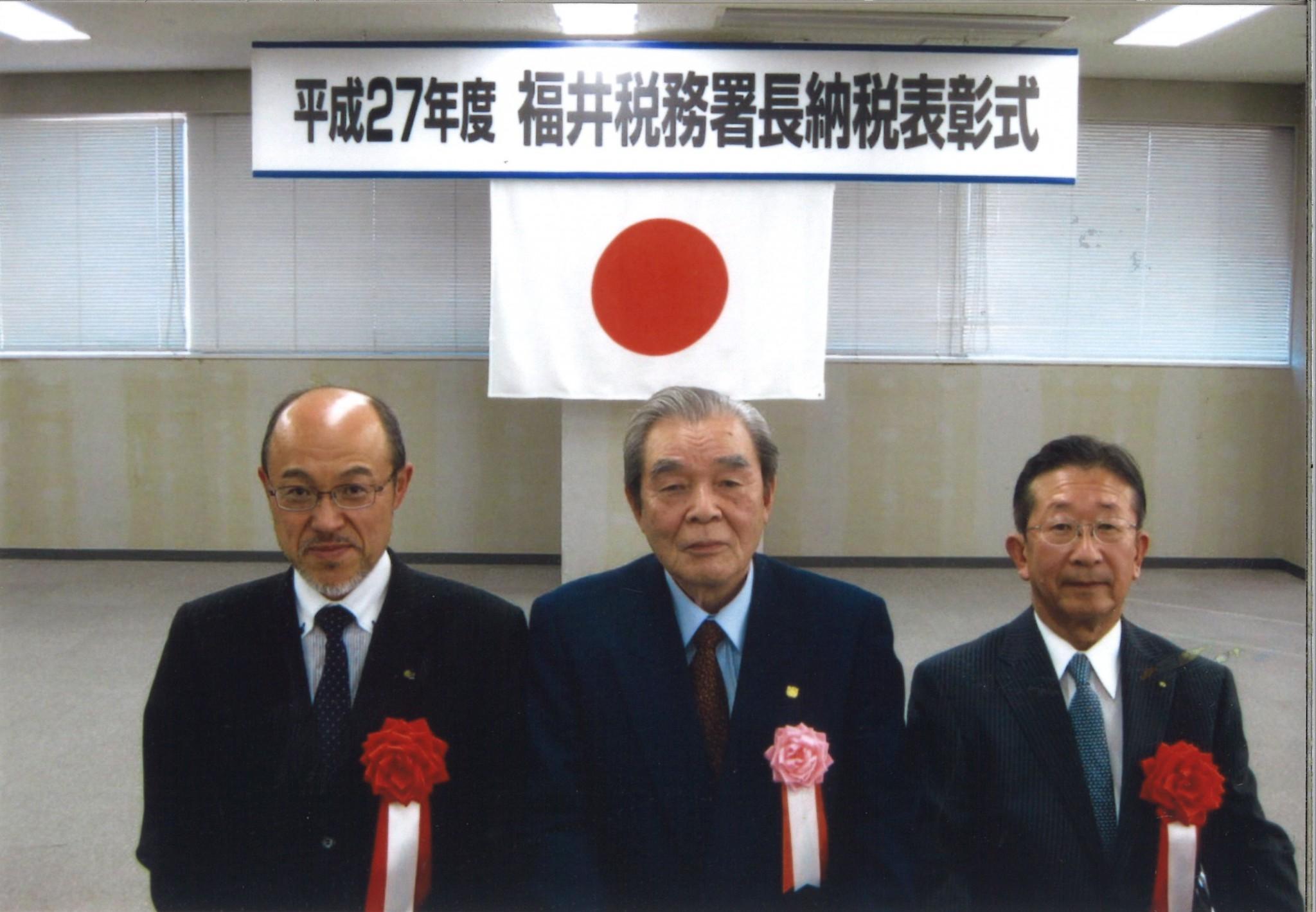 27nen-fukuizeimusho-hyoushou-1