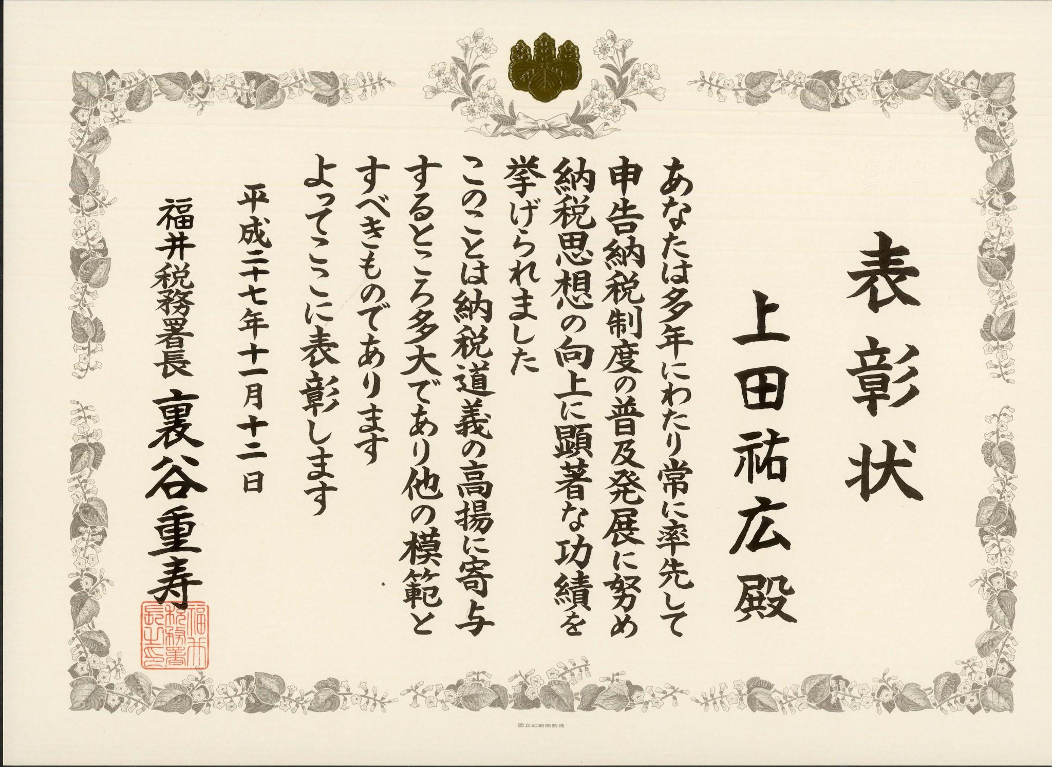 27nen-fukuizeimusho-hyoushou-2