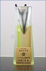 fukui-koukokusho-1