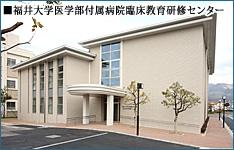 fukuidaigaku-2