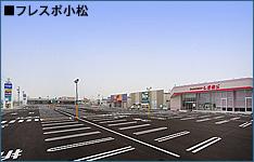furesupo-komatsu-2