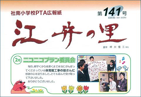 kodomo-yosegaki-2
