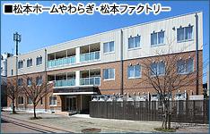 matsumotohome-yawaragi