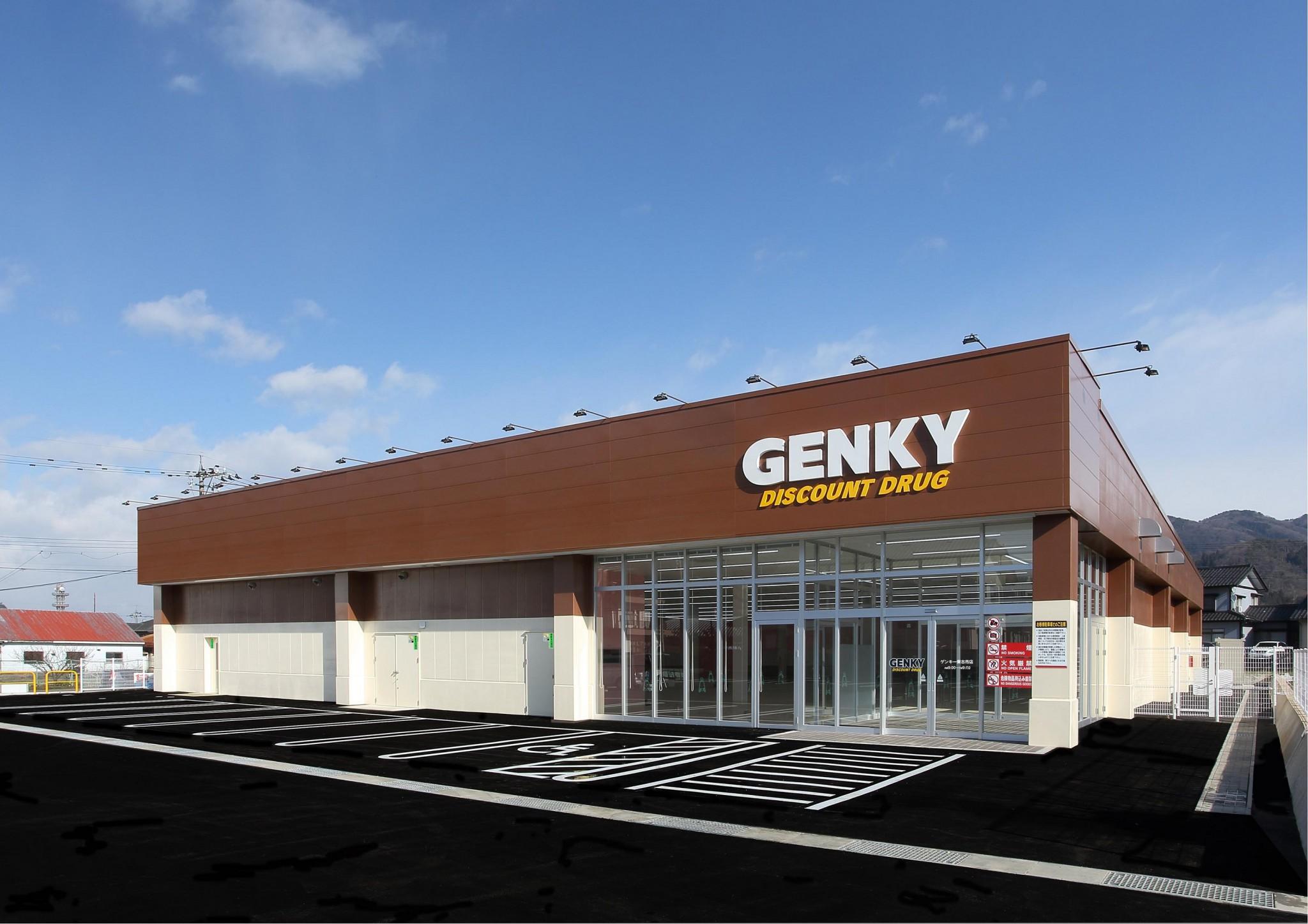 ゲンキー東古市店