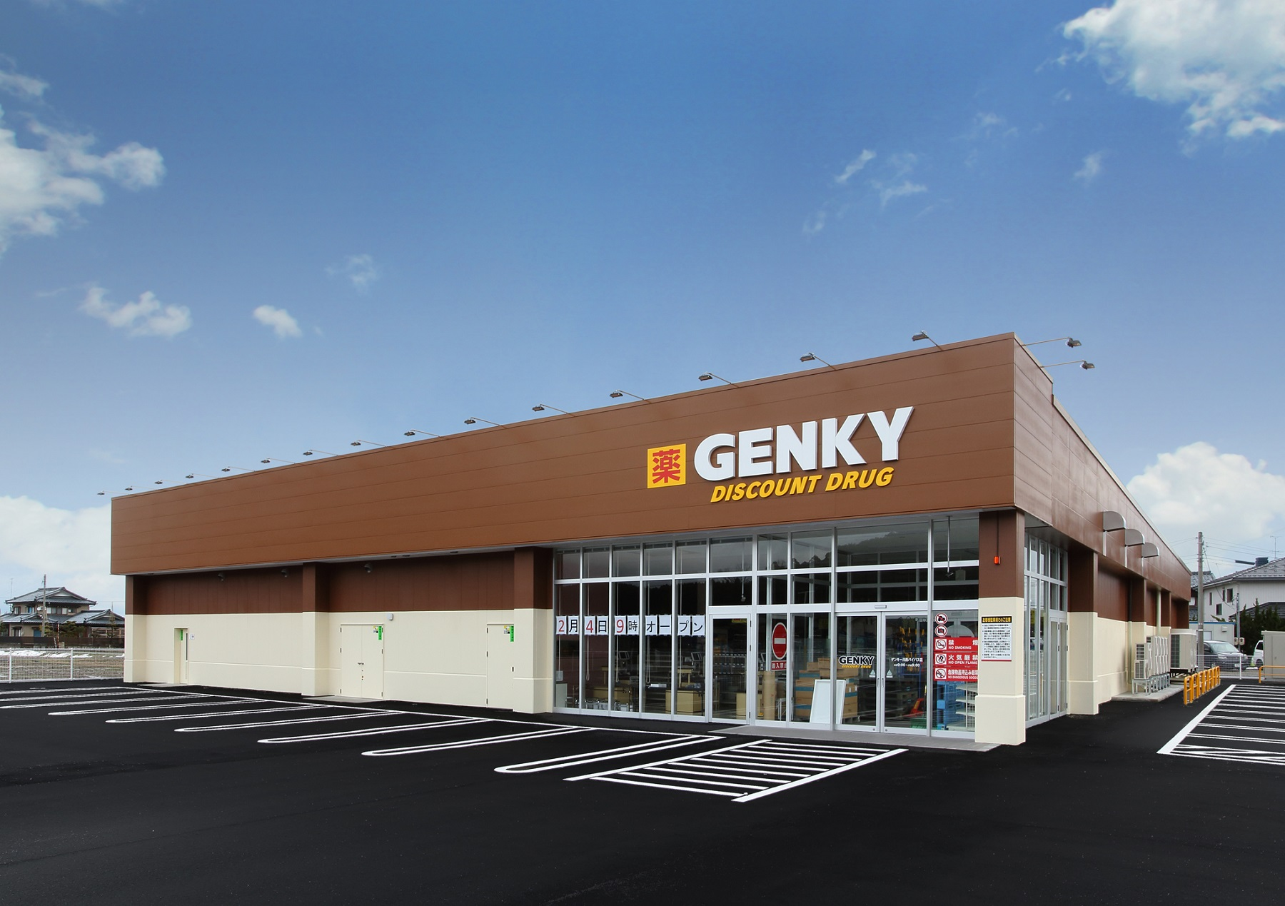 ゲンキー川西バイパス店