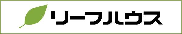 リーフ株式会社